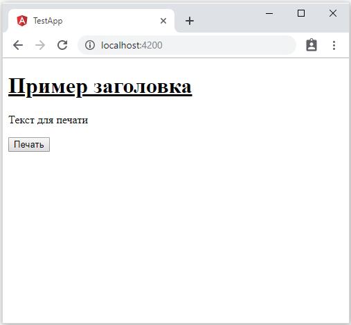 print angular page